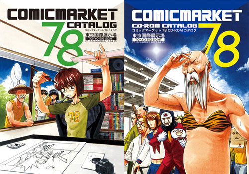 Comiket 78