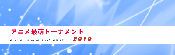 Japanese SAIMOE 2010