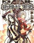 Manga of the Month:신암행어사