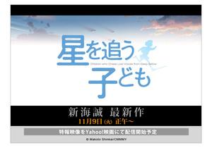 Makoto Shinkai's New Film Teaser Posted