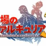 Valkyria Chronicles 3 Gets OVA