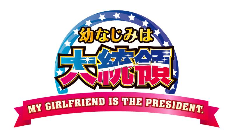 My President is my Sweet heart!