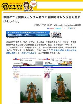 Gundam Lookalike Rises in China