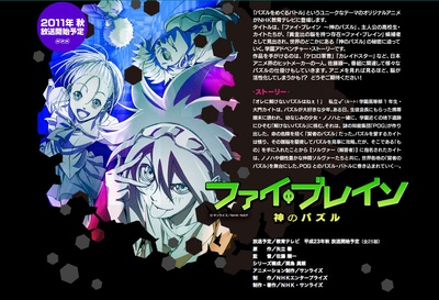 Phi Brain: Kami no Puzzle TV Anime by Sunrise