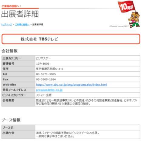 TBS withdraw Anime Listing on TAF