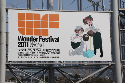 Wonder Festival Winter 2011 Highlights pt1
