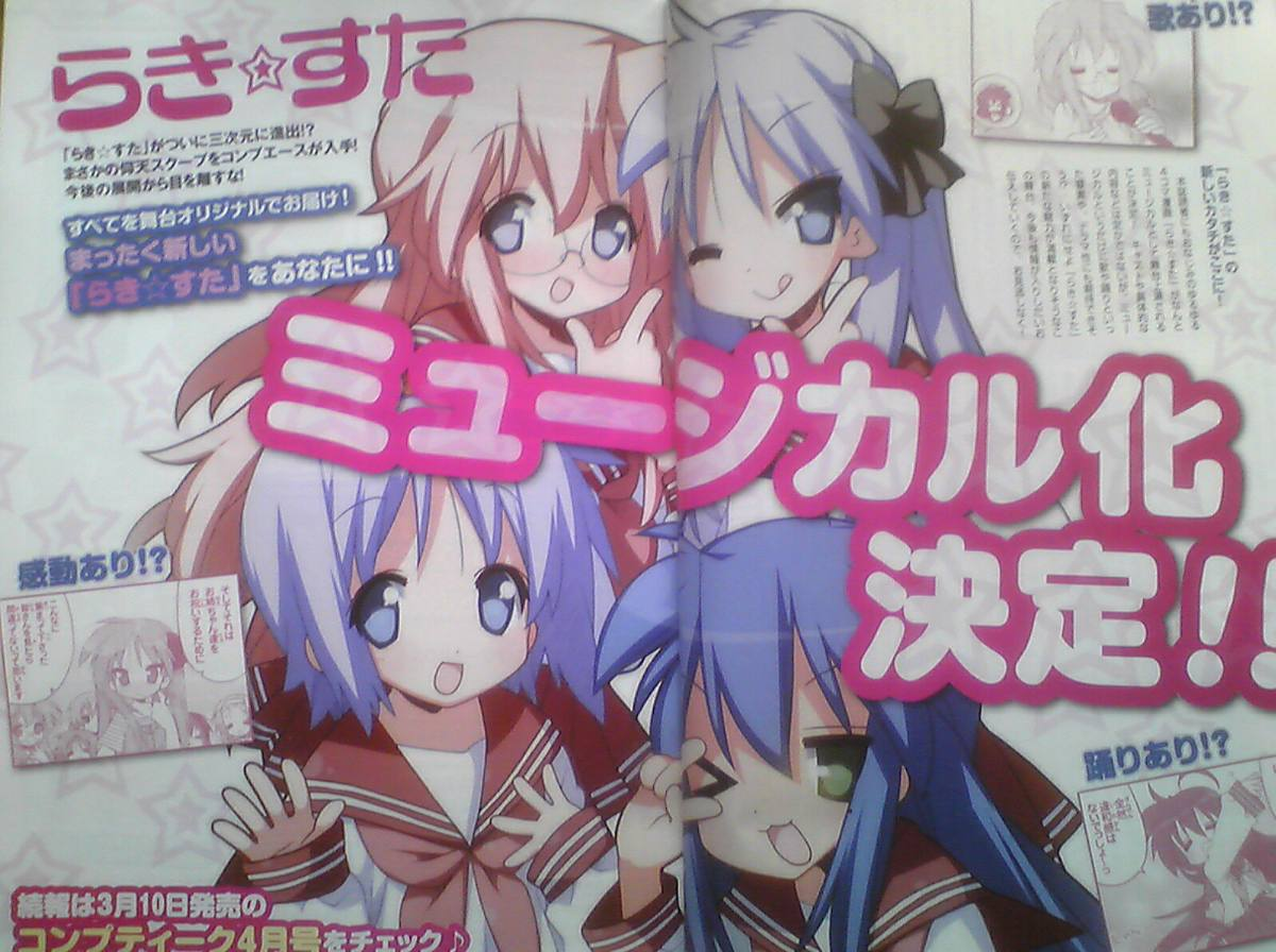 Lucky Star Manga getting Musical
