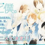 """""""Kimi to Boku"""" anime adaptation in the works"""