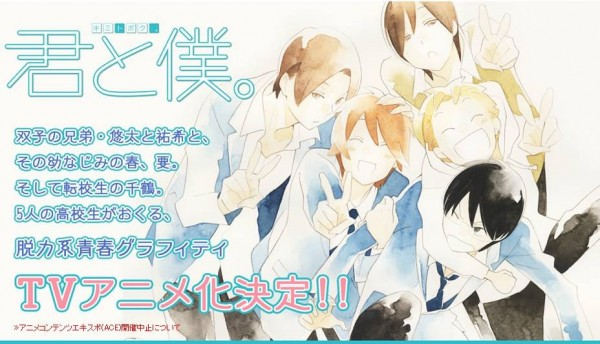 """Kimi to Boku"" anime adaptation in the works"