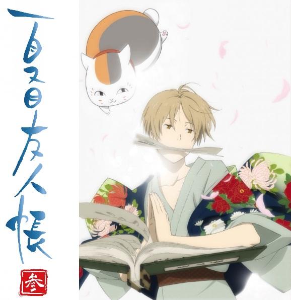 "3rd season of ""Natsume Yuujinchou"" to begin in July"