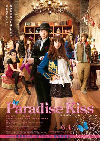 "Live adaption of ""Paradise Kiss""! trailer released"