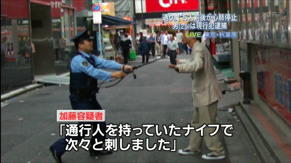 Akihabara Killer Sentenced To Death