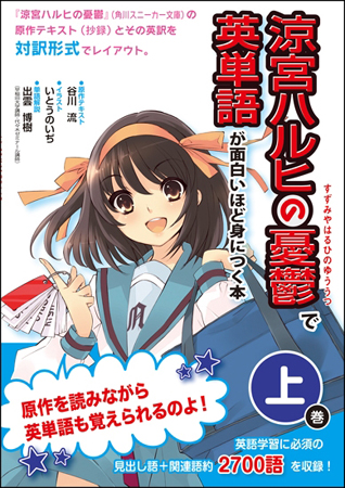 Haruhi as a English Textbook!