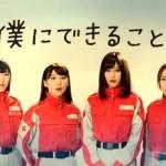 AKB48 stars in Japanese Red Cross new CM