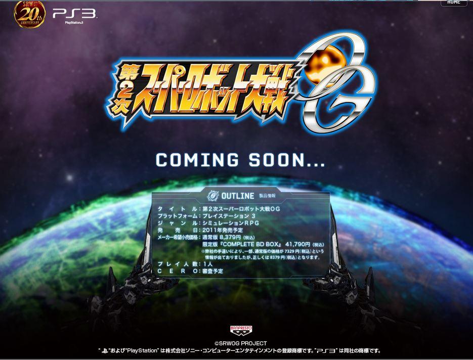 PS3: SRW OG Pre-Site Opened!