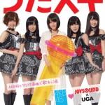 Utasuki Douga! AKB48 CM
