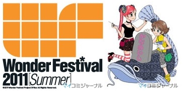 Wonder Festival 2011 [Summer] will be held on July 24