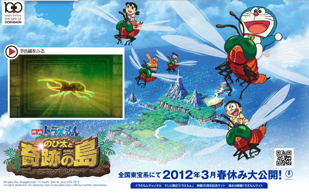 DORAEMON -100~ Island of Miracles Movie!