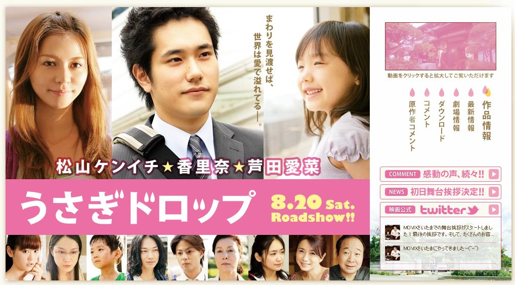Usagi Drop Live Action Movie Opens~