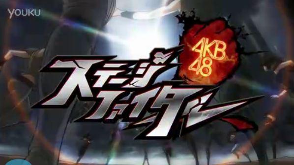 AKB48: Gree AKB48 Stage Fighter CM