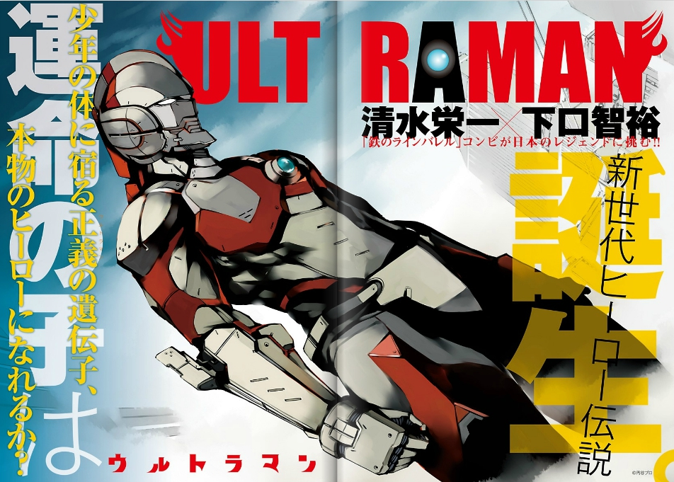 Ultraman Begins again!