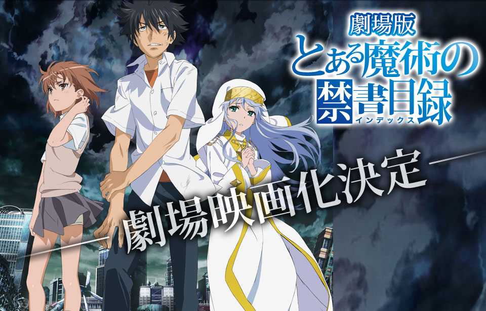 Accel World, Sword Art Online Light Novel gets anime and game, Toaru Majutsu no Index film adaption announced