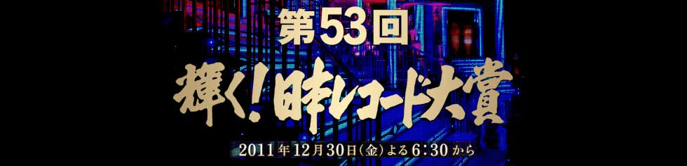 53rd Japan Records Awards Winner list