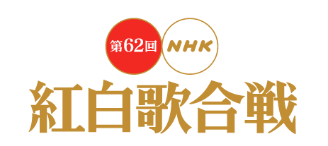 Yoko Kanno Composed 1231 for NHK 62nd Kohaku Uta Gassen