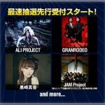 A Fes Anime Music Festival 2012 Lineup!