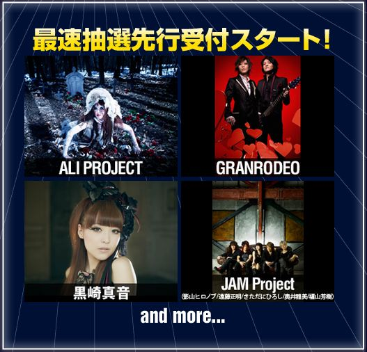 A Fes Anime Music Festival 2012 Lineup!