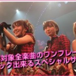 AKB48: AKB48 Request Hour Set List Best 100 2012 Day 3, Day of Suprises