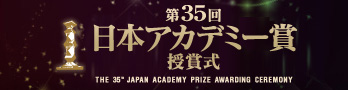 35th Japan Academy Award Nomination list leaked