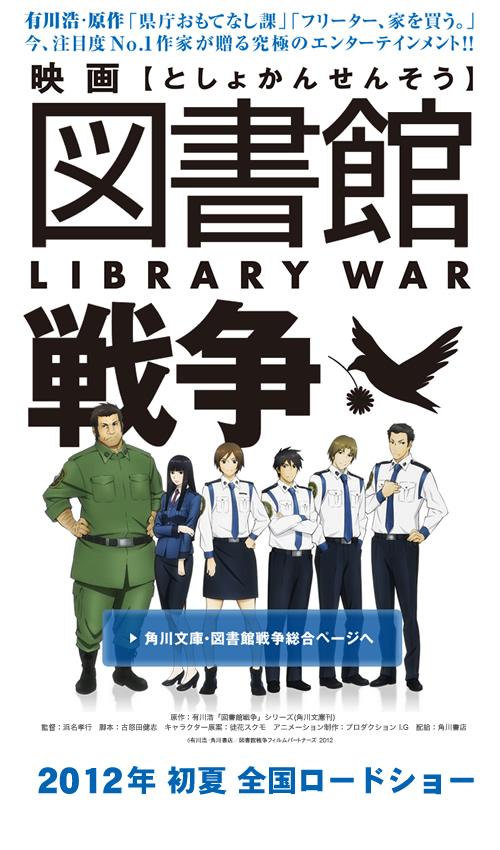 Toshokan Sensou – Defeating censorship Summer 2012!
