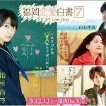 Sashihara Rino in 2nd Solo drama!