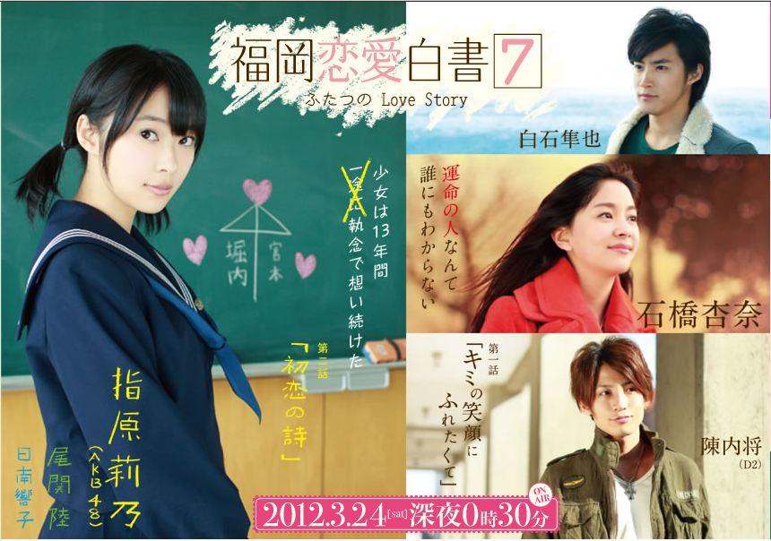 Sashihara Rino in 2nd Solo drama!