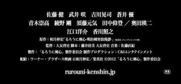 Rurouni Kenshin Live Action MOVIE Trailer