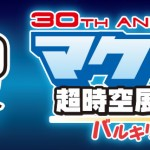 JP: Macross Celebrates 30th Anniversary