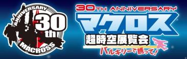 JP: Macross Celebrates 30th Anniversary