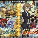 Cardfight!! Vanguard TD05/06 review