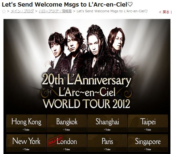 Leave a Message for L'arc en ciel and win ticket!
