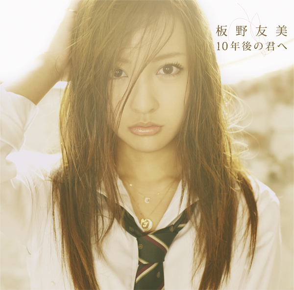 Itano Tomomi's 3rd single jackets revealed.