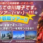 Shoko-Tan Asia Tour, Singapore Tickets now on Sale