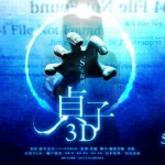 Sadako 3D, really throws ball~