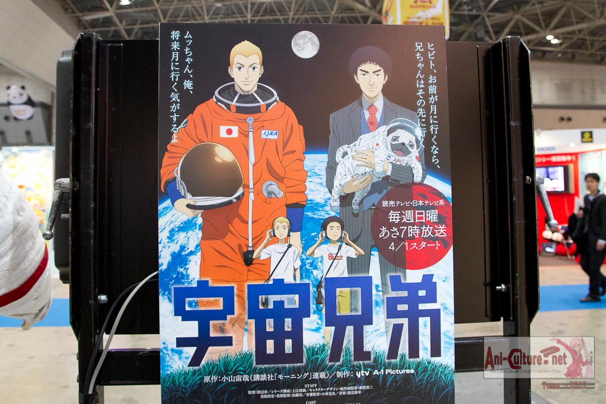 Space Brothers, Uchuu Kyoudai, 宇宙兄弟