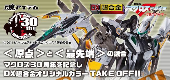 Bandai Chogokin DX 1/60 YF-29 Durandal Valkyrie (30th Anniversary Color)