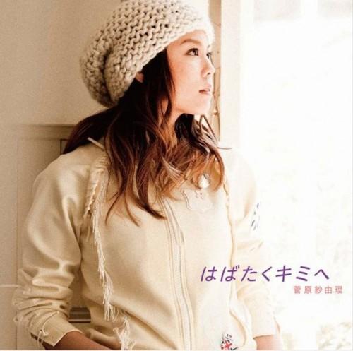 SG: EOY12 brings Sayuri Sugawara for concert