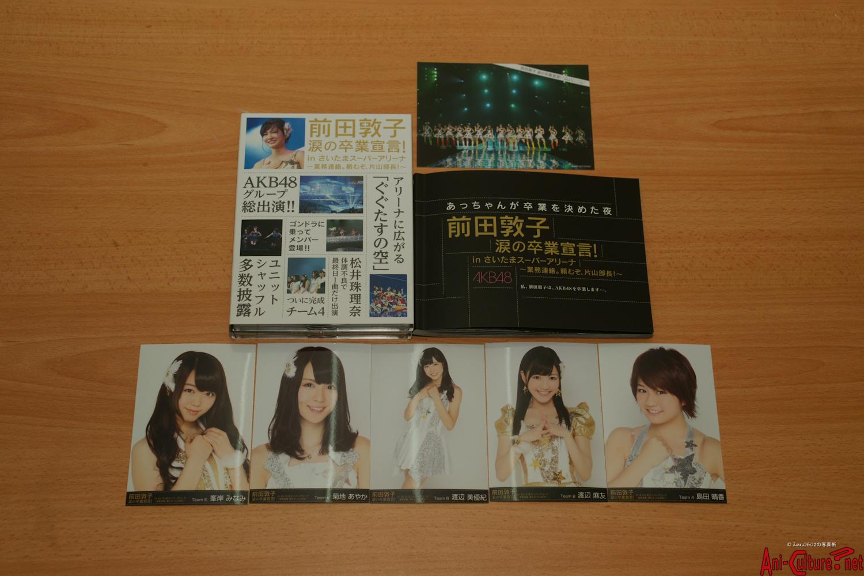 AKB48: 業務連絡。頼むぞ、片山部長!DVD