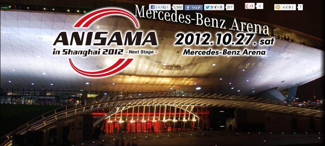 Ani-sama Shanghai, postponed till further notice.
