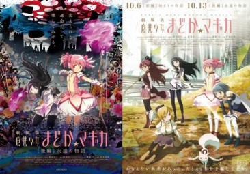 Madoka Magica Movie to Air in 18 cities, globally