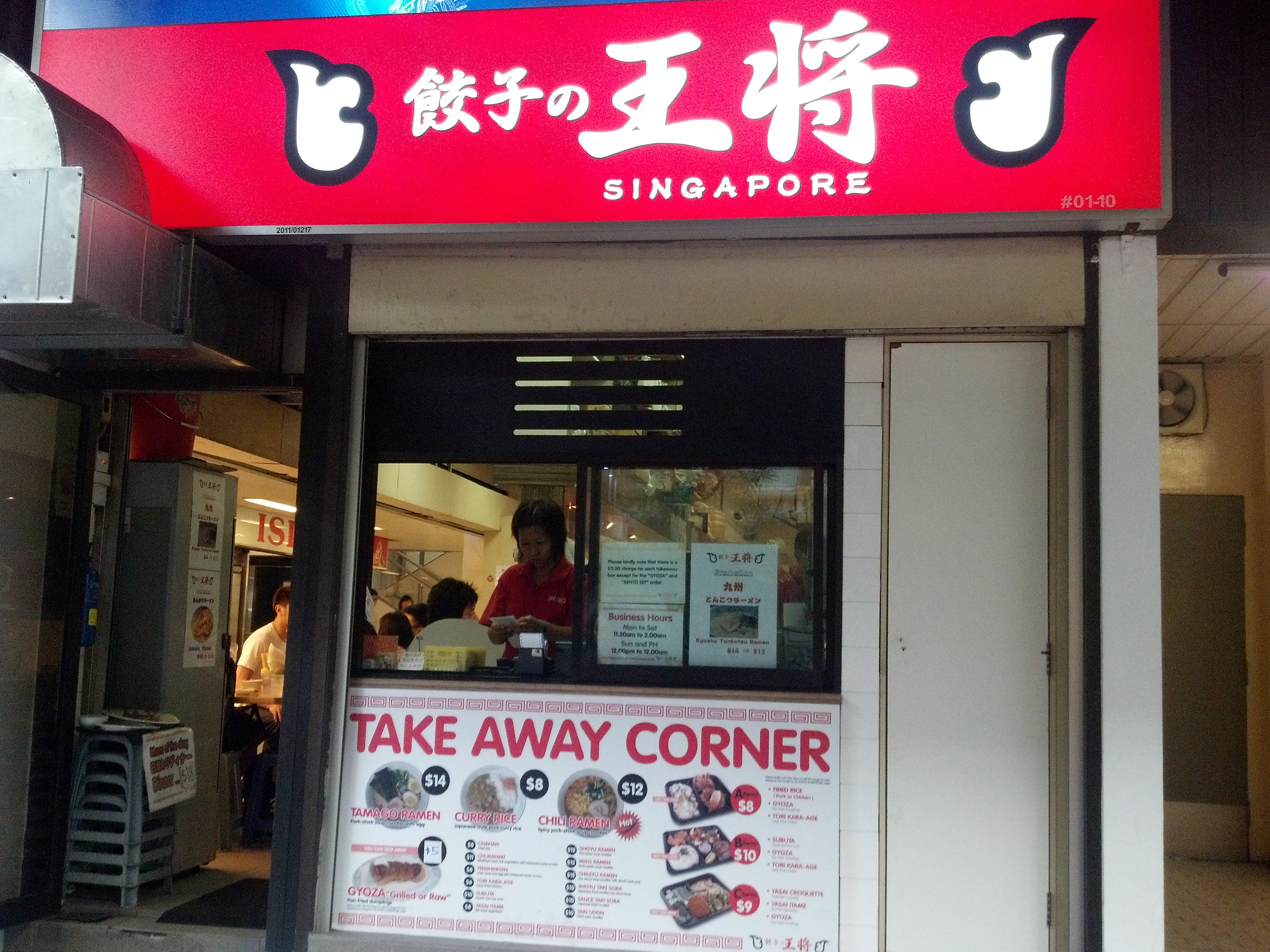 SG: Gyoza no Ohsho Singapore